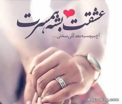 پیام های دلنشین و عاشقانه برای همسر