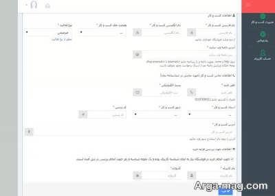 تایید فرم مشخصات برای کسب نماد وب سایت