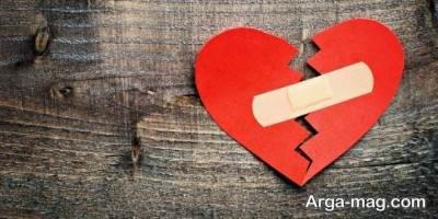 راه های مواجهه با شکست عشقی