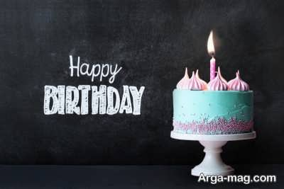 تبریک تولد زیبا و احساسی