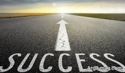 مفاهیم اساسی موفقیت