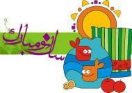 خلاقیت در نقاشی برای عید نوروز