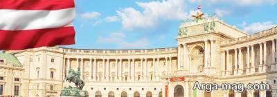 امکانات تحصیلی اتریش