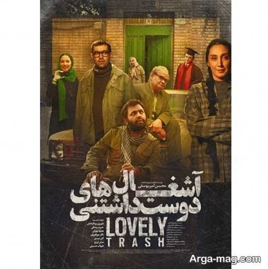 پوستر فیلم توقیفی شهاب حسینی