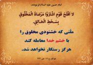 حدیث از امام حسین