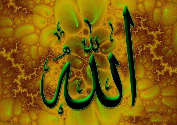 عکس نوشته الله