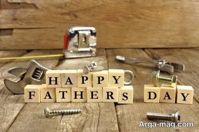 متن درباره روز پدر