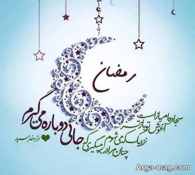 متن ناب درباره ماه رمضان
