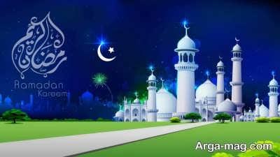 جمله های زیبا در مورد رمضان