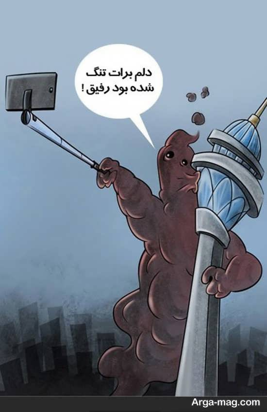 کاریکاتور جالب و مفهومی
