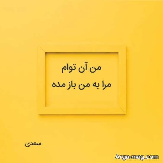 تصویر نوشته های سعدی جدید