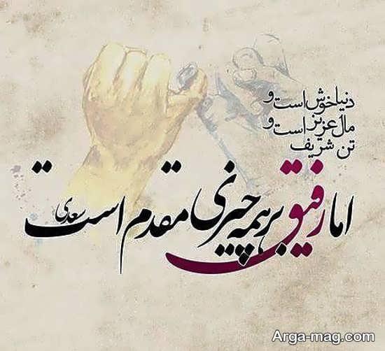 تصویر نوشته های سعدی