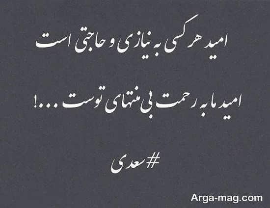 جدیدترین عکس نوشته های سعدی