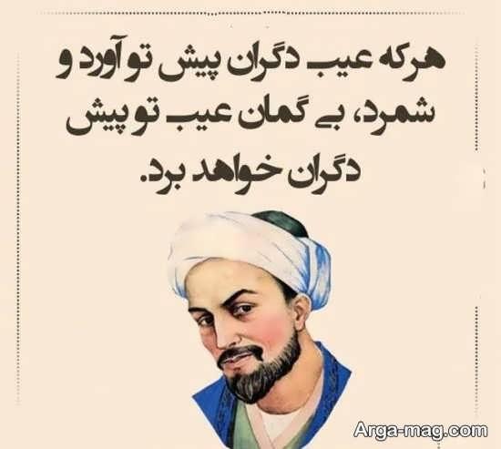 مجموعه نوشته های جالب سعدی