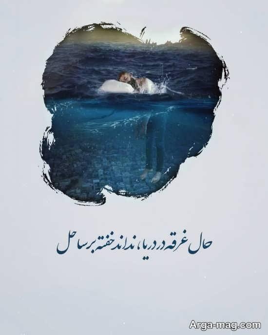 تصویر نوشته های جذاب سعدی