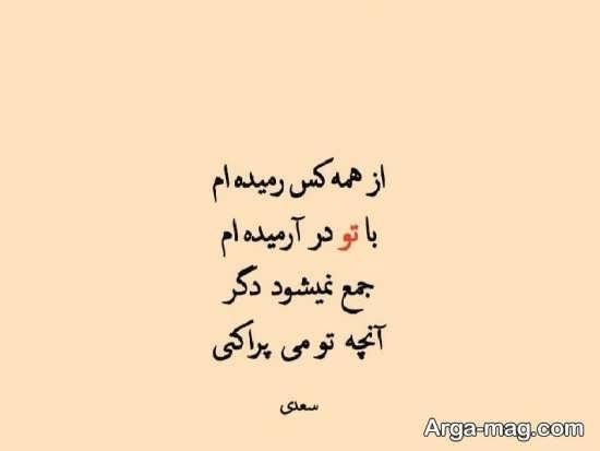 تصویر نوشته های زیبای سعدی