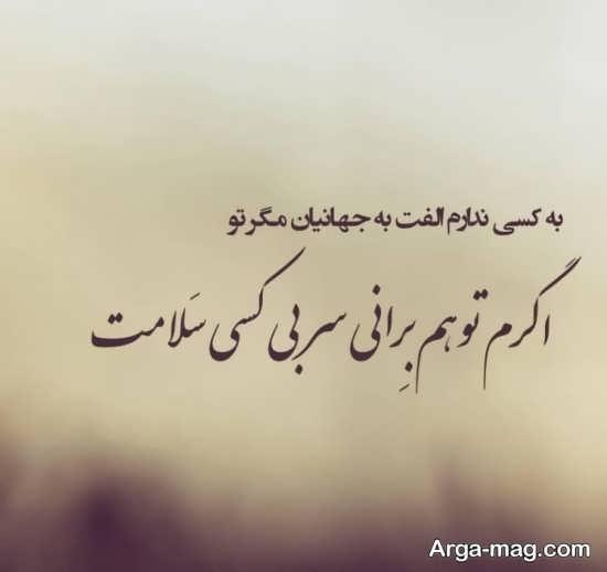 تصویر نوشته های سعدی با متن جذاب