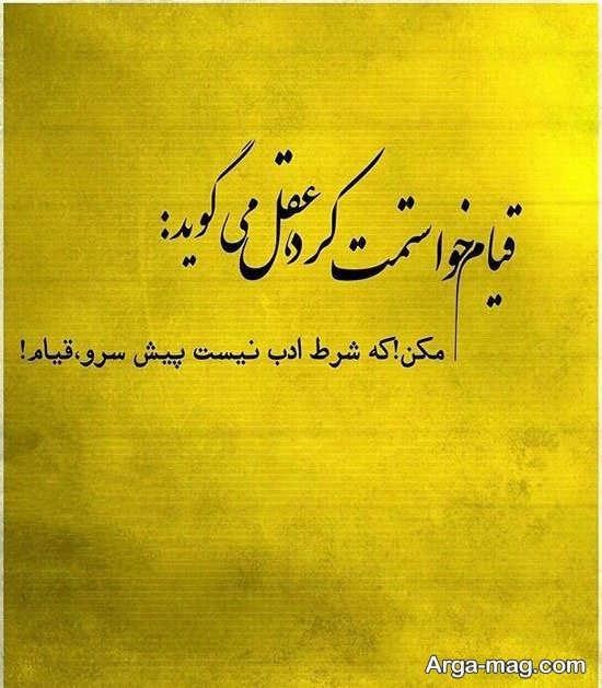 تصویر نوشته های سعدی با متن زیبا