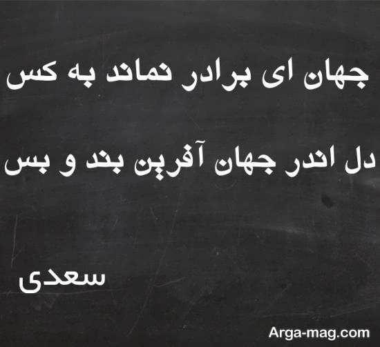 تصویر نوشته های سعدی با شعر زیبا