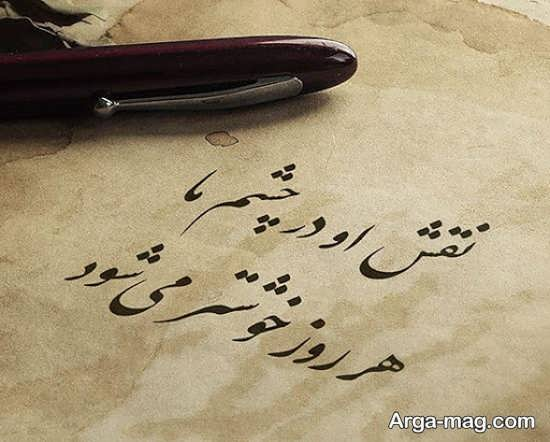 عکس نوشته های سعدی جذاب