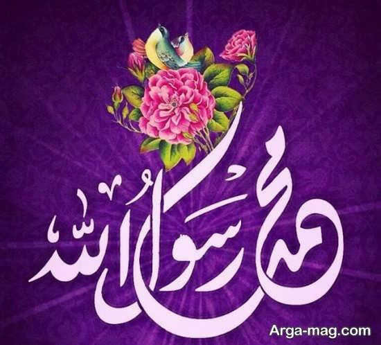 پروفایل درباره حضرت محمد
