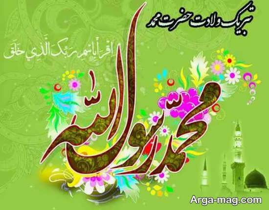 عکس پروفایل جدید درباره حضرت محمد
