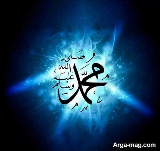عکس پروفایل درمورد حضرت محمد