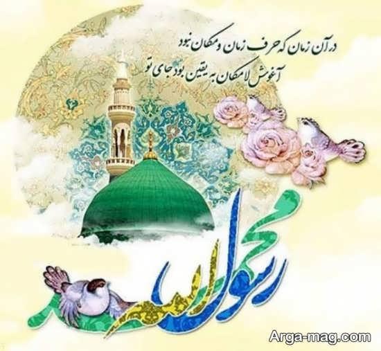 پروفایل زیبا درباره حضرت محمد