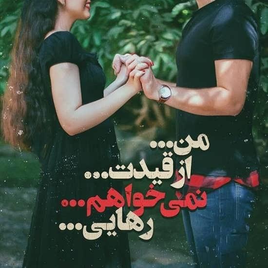 عکس زیبای عاشقانه دونفره برای پروفایل