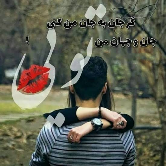عکس نوشته با حال عاشقانه دونفره