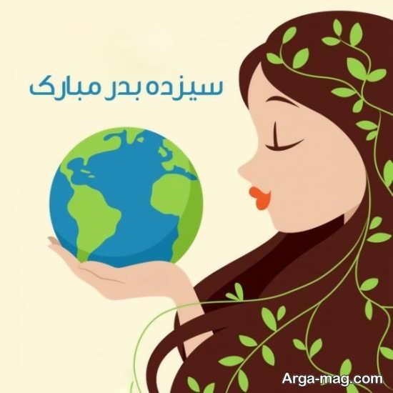 تصاویر با نوشته تبریک روز طبیعت