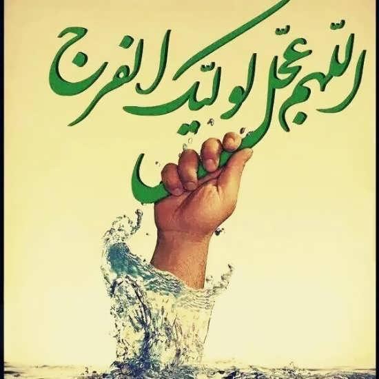 عکس با نوشته های زیبا در مورد حضرت مهدی (عج)