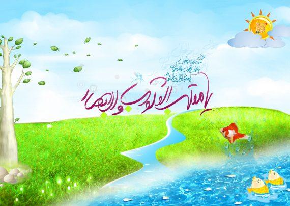 اس ام اس تبریک عید نوروز 98