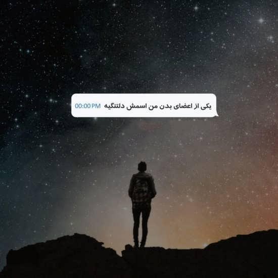 عکس نوشته احساسی و مفهومی