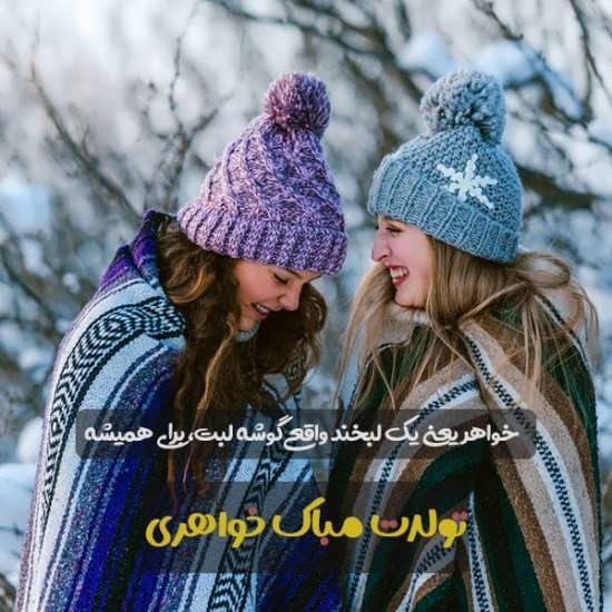 عکس نوشته بی نظیر خواهر برای پروفایل