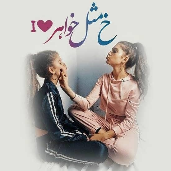 عکس نوشته فانتزی درباره خواهر
