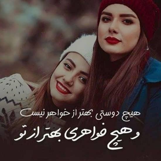 عکس نوشته شیک درباره خواهر