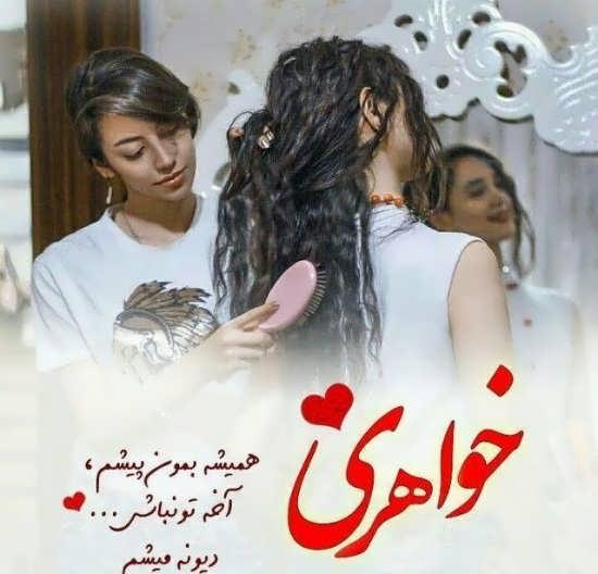 عکس نوشته دیدنی درباره خواهر