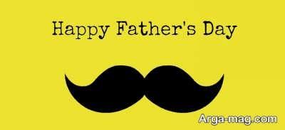 پیامک تبریک روز پدر