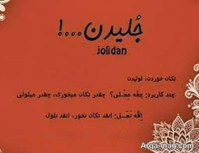 اصطلاحات و لغات یزدی