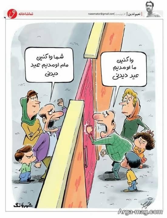 کاریکاتور بامزه از عید دیدنی