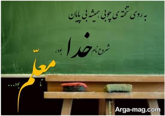 نمونه عکس نوشته درباره معلم
