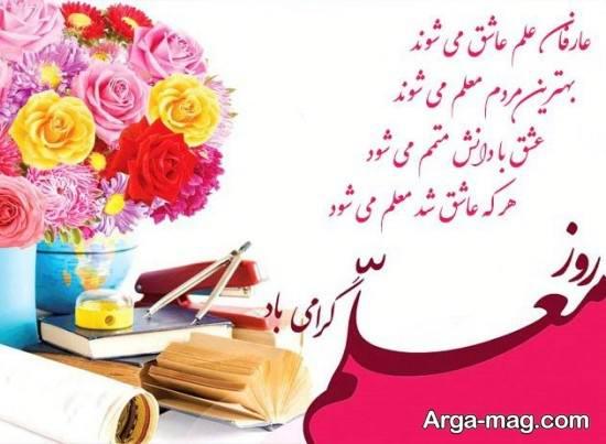 عکس نوشته تشکر از معلم
