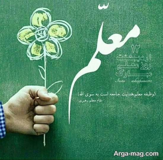 عکس نوشته برای معلم عزیز