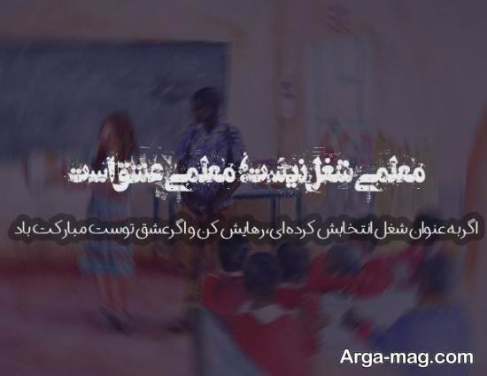 عکس نوشته معروف درباره معلم