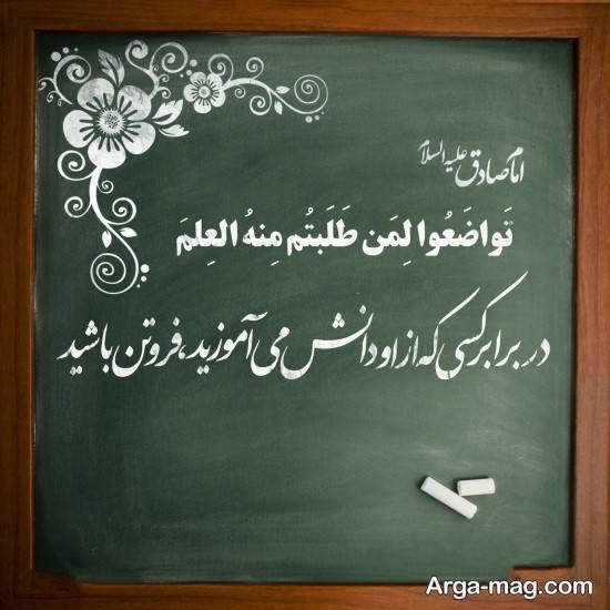 عکس نوشته محبوب معلم
