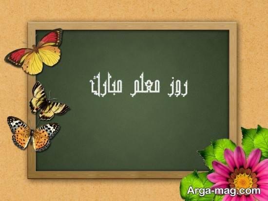 متن تبریک روز معلم