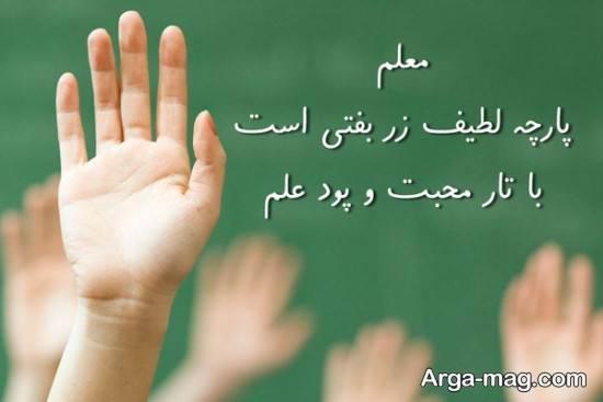 عکس نوشته مورد علاقه معلم
