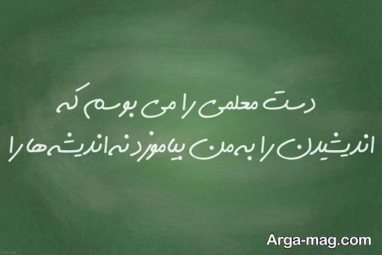 عکس نوشته ادبی درباره معلم