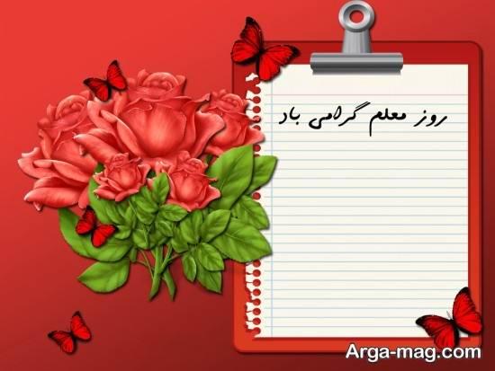 عکس نوشته قشنگ درباره معلم